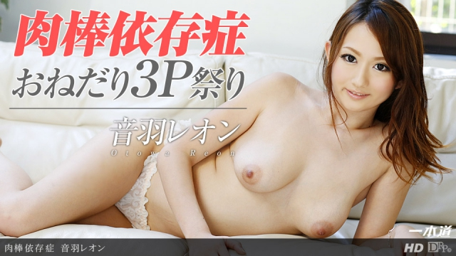 [1pondo.tv] Reon Otowa - Drama Collection [uncen] (2013) [HD 1080p]