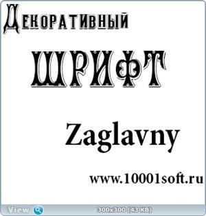 Русский декоративный шрифт Zaglavny