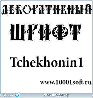 Русский декоративный шрифт Tchekhonin1