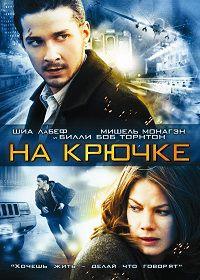 На крючке / Eagle Eye / 2008 / ДБ, ПМ, АП (Гаврилов), СТ / DVD-9
