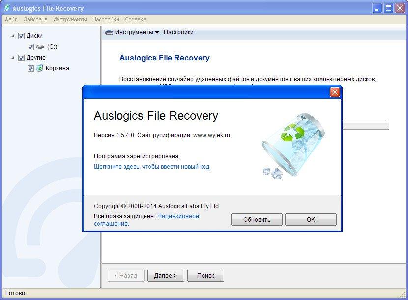 Auslogics File Recovery 4.5.4.0 (2014) ������� / ����������