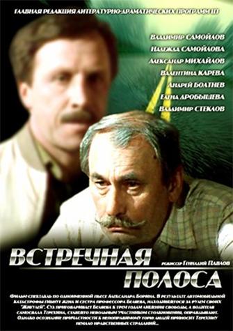 Встречная полоса (Геннадий Павлов) [1986 г., Драма, телеспектакль, SATRip]