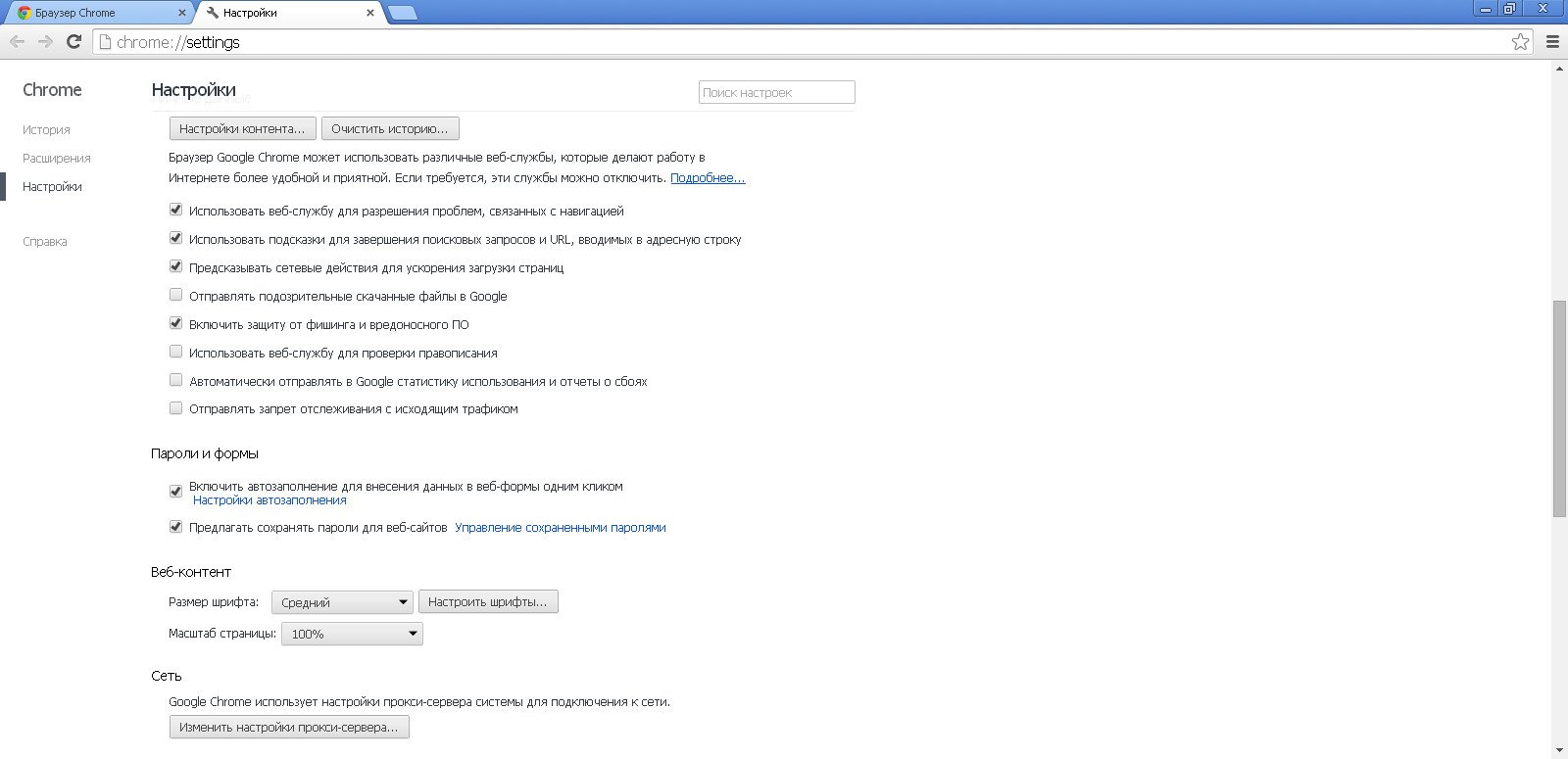 Google Chrome 34.0.1847.131 Stable RePack (& Portable) by D!akov (2014) MULTi / Русский