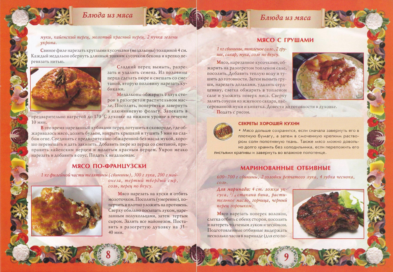В. Яковлева, О.В. Завязкин (сост.) - Быстрая кулинария (2014) PDF