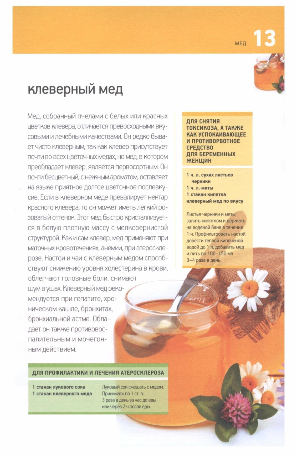 Серия: Кладовая здоровья в 35 книгах (2012) PDF, DJVU