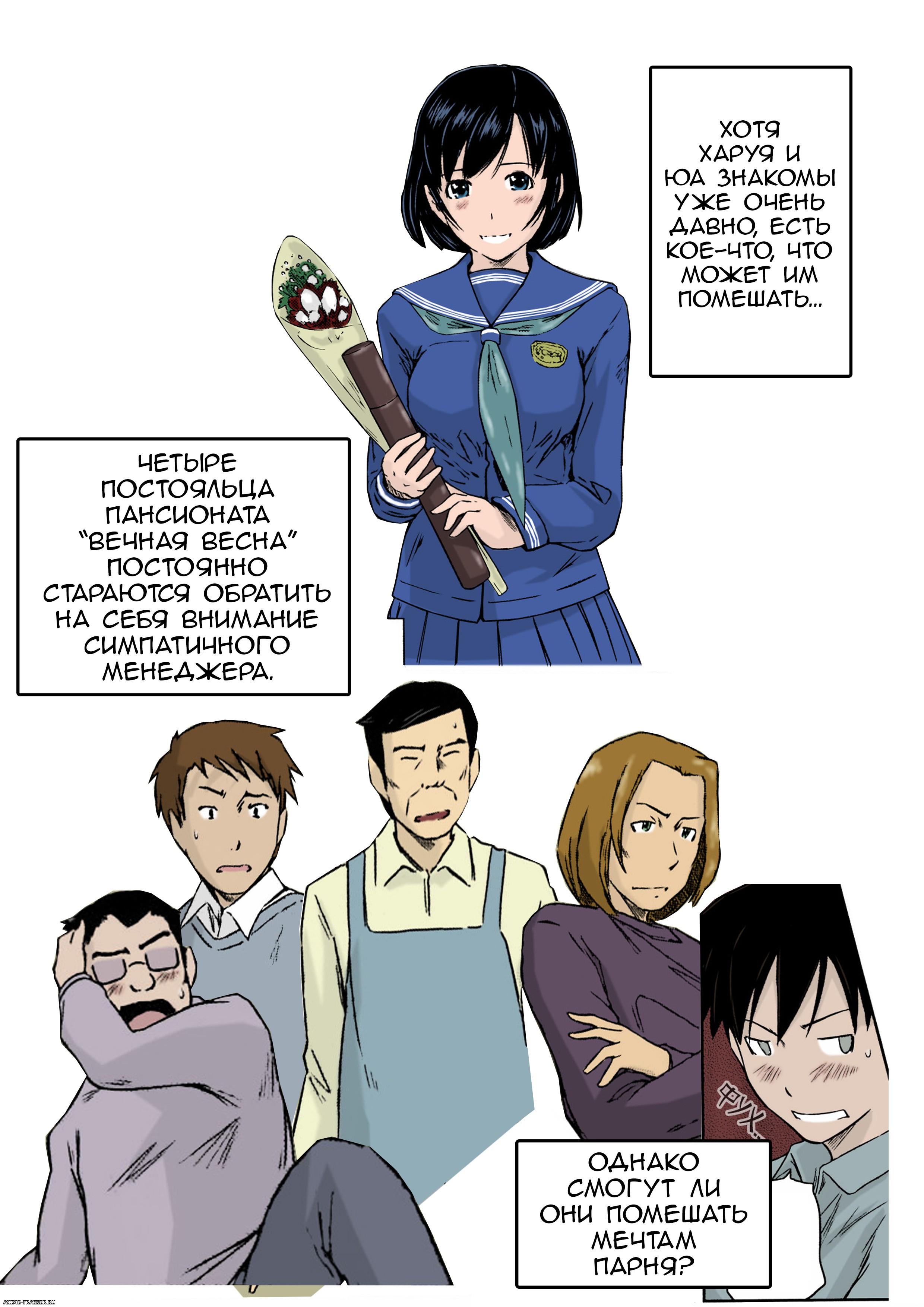 Kisaragi Gunma — Welcome To Tokoharusou [Uncen] [RUS] Manga Hentai