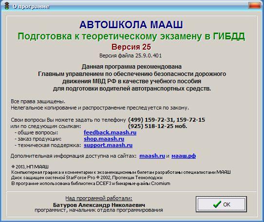 Образование :: МААШ Автошкола МААШ. . Подготовка к теоретическому экзамену