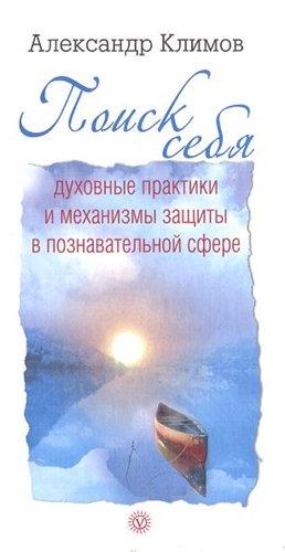 Обложка книги Поиск себя. Духовные практики и механизмы защиты в познавательной сфере