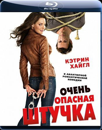 Очень опасная штучка / One for the Money (2012) BDRip [Рип с BluRay 1080p] | Лицензия / 1.36 GB