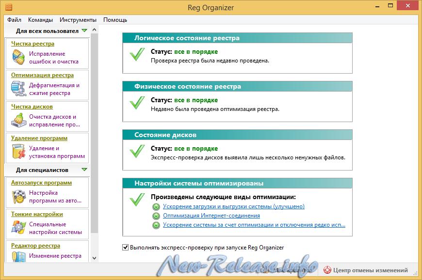 Reg Organizer 6.60 beta 1