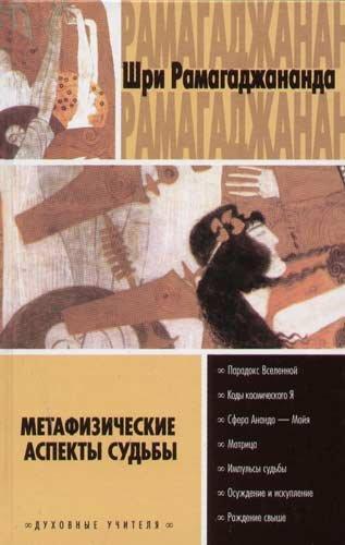 Обложка книги Метафизические аспекты судьбы, или Выход из заколдованного круга