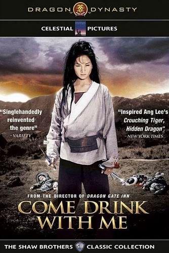Пойдем, выпьем со мной / Выпей со мной / Come Drink with Me / Da zui xia (Кинг Ху / King Hu) [1966, Гонконг, восточные единоборства, боевик, BDRip] DVO