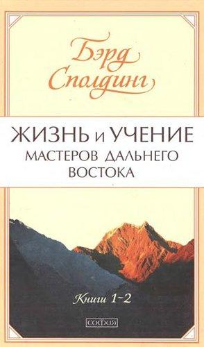 Обложка книги Сполдинг Б. - Жизнь и учение Мастеров Дальнего Востока. Книги 1-6 [2013-2014, DjVu, RUS]
