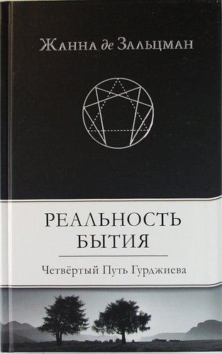 Обложка книги де Зальцман Ж. - Реальность Бытия: Четвертый Путь Гурджиева [2013, DOC, RUS]