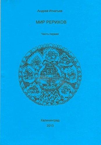 Обложка книги Игнатьев А. - Мир Рерихов [2013, PDF, RUS]