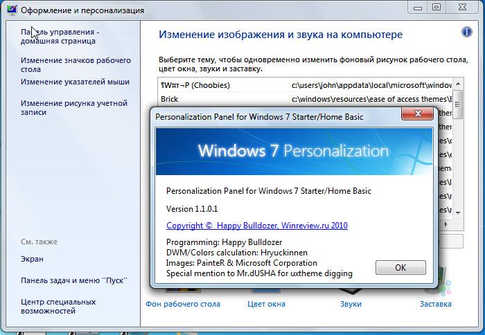 Как сделать программу доверенной для windows