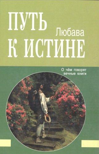 Обложка книги Любава - Путь к Истине. О чем говорят вечные книги [2013, DjVu, RUS]