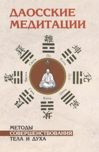 Обложка книги Клири Т. - Даосские медитации. Способы совершенствования тела и духа [2013, DjVu, RUS]