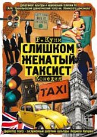 Слишком женатый таксист (Юрий Ядровский) [2007 г., фарс-мажор, WEB-DLRip] Новокузнецкий драматический театр