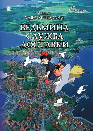 ��������� ������������ �������� ���� / Collection of Miyazaki Hayao (1979-2013) HDRip