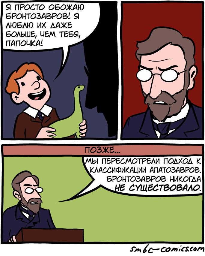 Бронтозавры 1