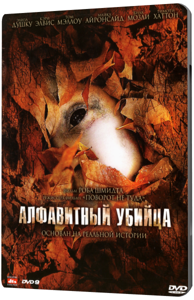 Убийство по алфавиту / Алфавитный убийца / The Alphabet Killer (Роб Шмидт / Rob Schmidt) [2008, США, триллер, драма, криминал, HDTVRip] DVO