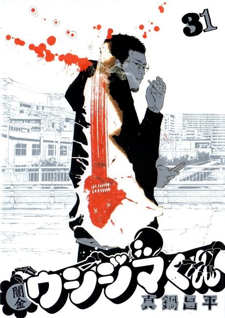 Manabe Shohei - Ростовщик Усидзима-кун / Yamikin Ushijima-kun / Ushijima the Loan Shark [manga] [главы 1-32] [2004 г., драма, трагедия, психология, сэйнэн] [incomplete]