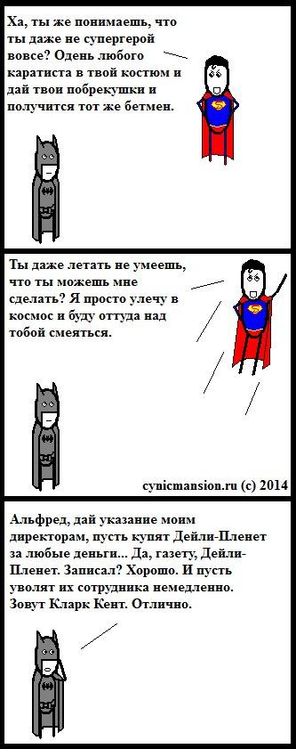 Обидел Бэтмена 1