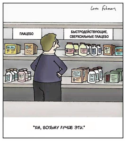 Быстродействующие плацебо 1