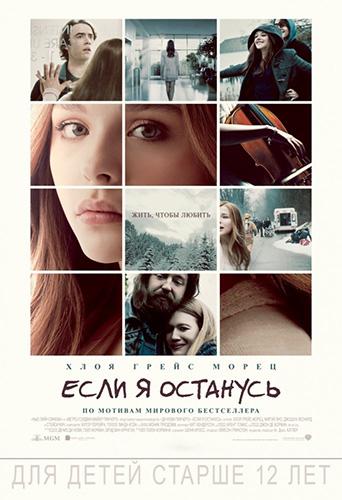 Если я останусь / If I Stay (Р. Дж. Катлер / R.J. Cutler) [2014 г., драма, HDRip] Dub (iTunes Russia)