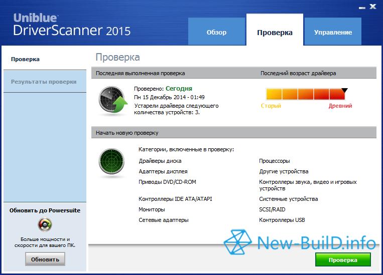 CRACK DriverScanner 2013 Portable