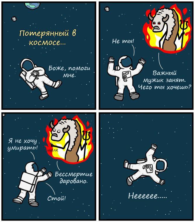 Потерянный в космосе 1