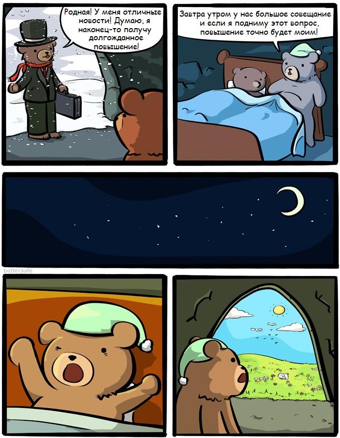 Не проспать бы 1