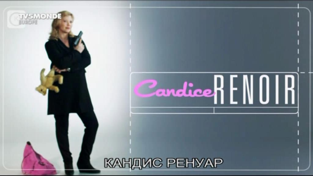 Кандис Ренуар 6 сезон (2018)