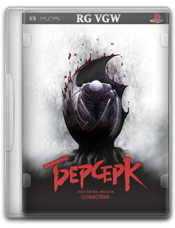 Берсерк: Золотой век. Фильм 3: Сошествие / Berserk: Ougon Jidai Hen III - Kourin / Berserk Golden Age Arc III: Descent (Кубока Тосиюки) [Movie] [2013 г., приключения,фэнтези, драма, BDRip] [Reanimedia]