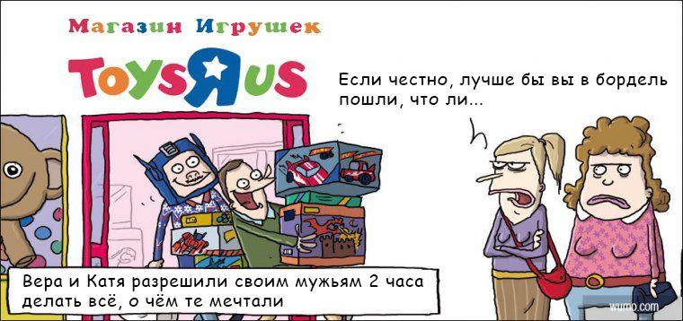 Магазин игрушек 1
