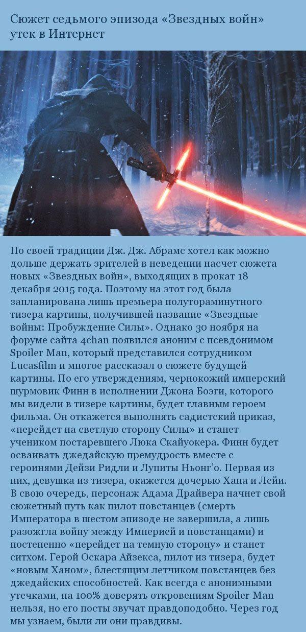 События из мира кино в 2014 году .