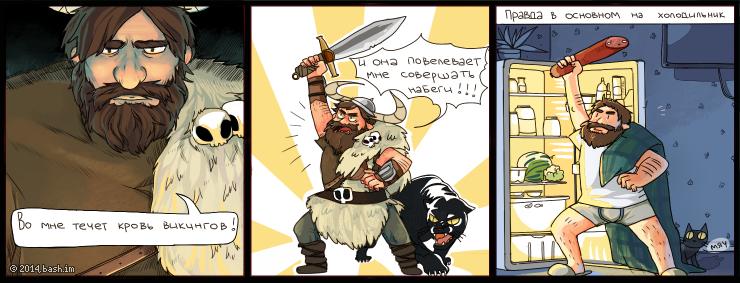 Кровь викингов 1
