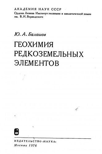 Балашов Ю.А. - Геохимия редкоземельных элементов [1976, PDF, RUS]