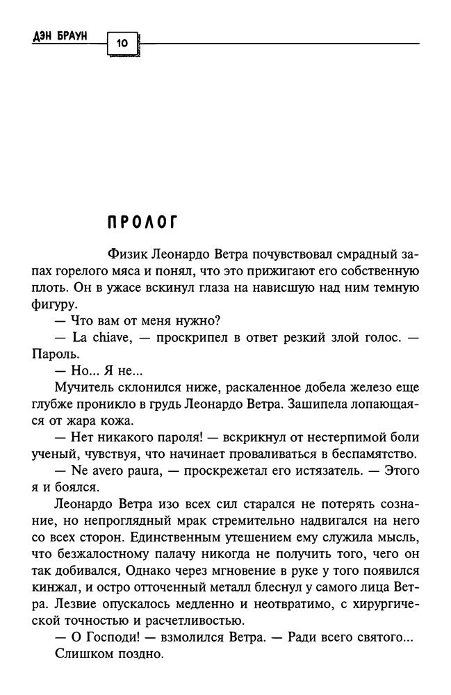 История 10 класс история россии загладин читать онлайн