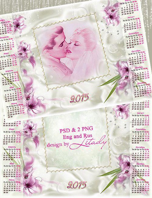 Романтический календарь-рамка на 2015 год - Нежность