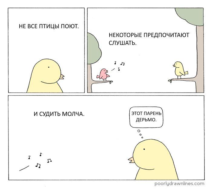 Не все птицы поют 1