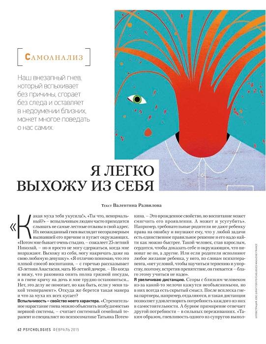 Psychologies [40 номеров] | PDF