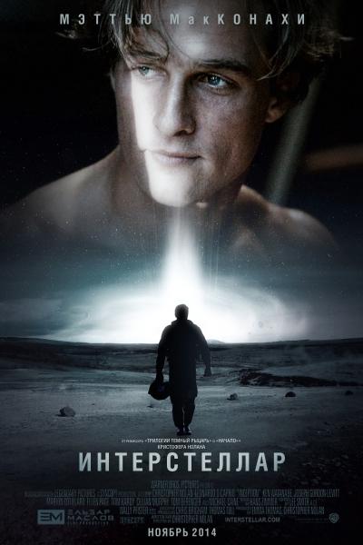 Интерстеллар / Interstellar (2014, DVDScr)