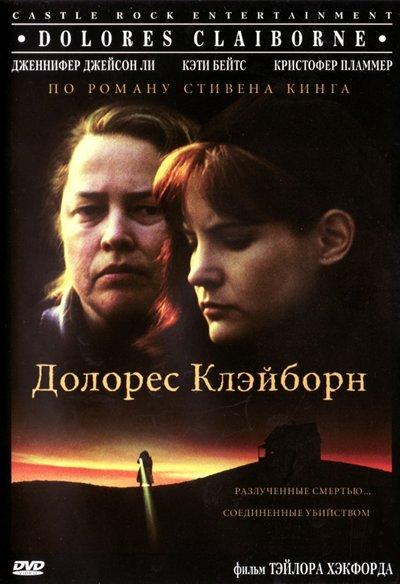 Долорес Клэйборн / Dolores Claiborne (1995) WEB-DLRip-AVC