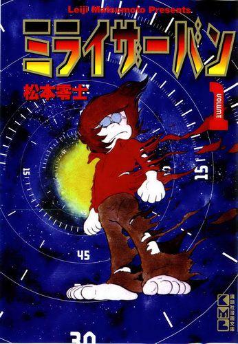 Matsumoto Leiji / Мацумото Лэйдзи - Мирайзер Бан / Miraizer Ban / Miraizer Vam [manga] [1-13] [1976 г., фантастика, приключения,сёнэн] [complete]