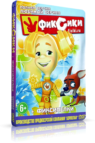 Фиксики [S01-03x001-123 + 17 Фиксипелок] (2010-2017) DVDRip от New-Team | лицензия