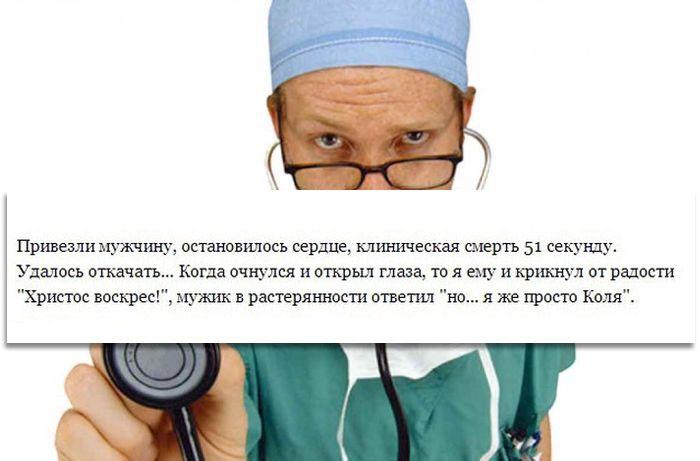 У врачей...