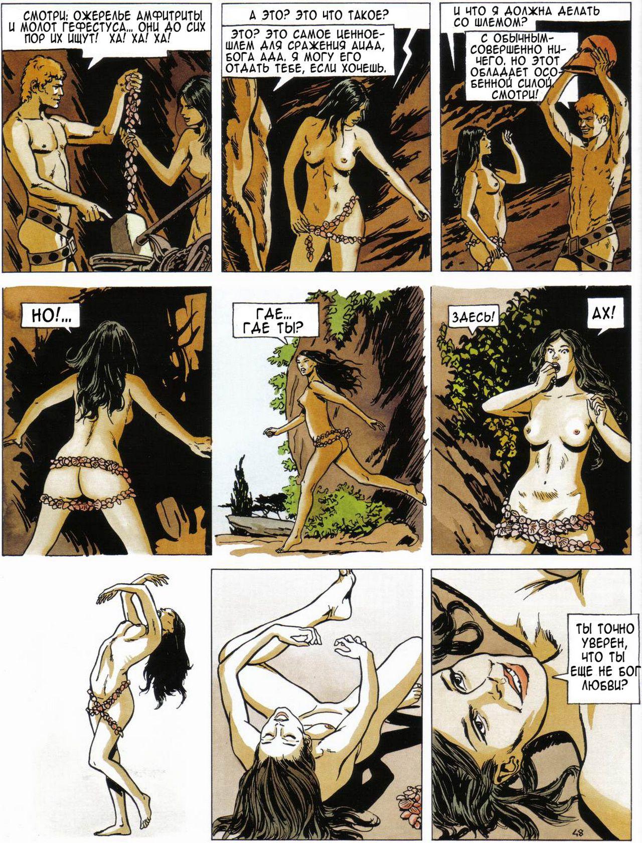 Яндекс французские эротические комиксы истории 15 фотография