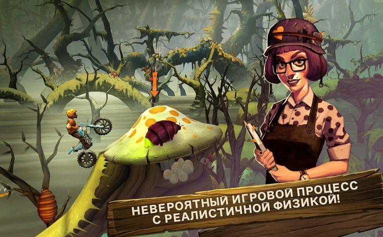 Trials Frontier 3.2.4 [Ru]